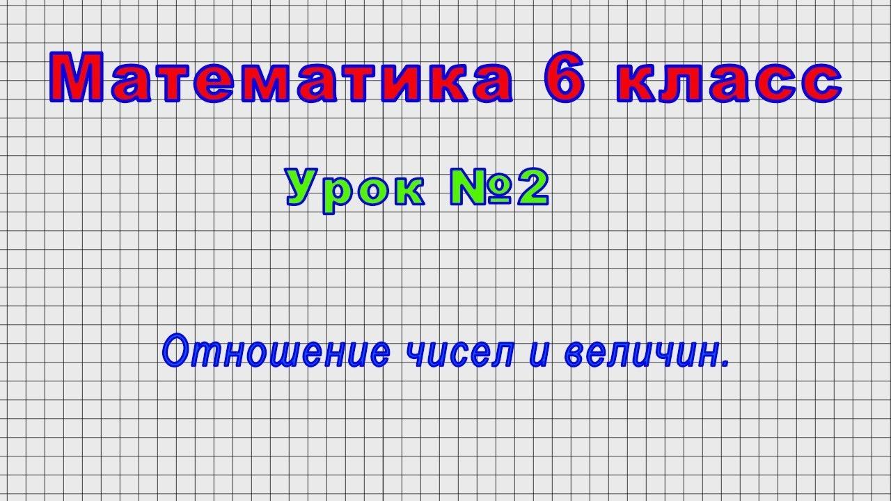 Математика 6 класс (Урок№2 - Отношение чисел и величин.)