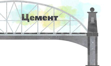 17. Цемент.Окружающий мир - 2 класс