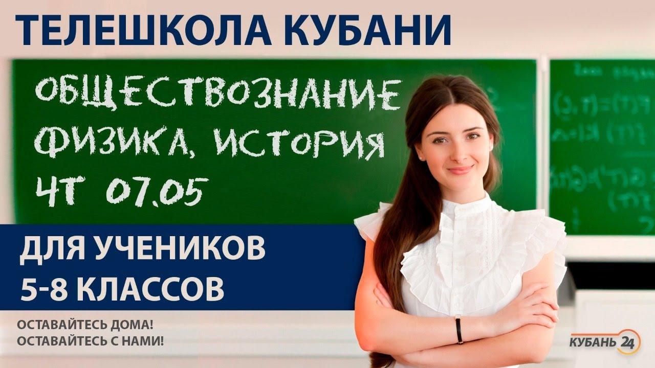 Уроки для 5-8 классов. История/Обществознание/Физика за 07.05.2020