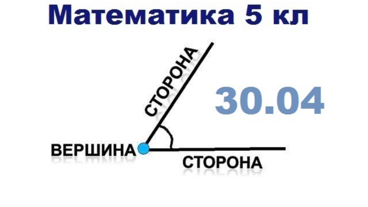 Математика 5 кл. Измерение углов. Транспортир