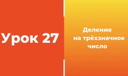 Урок 27. Деление на трехзначное число