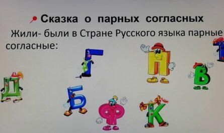 Шипящие согласные звуки.Учебник «Русский язык» стр. 104-107