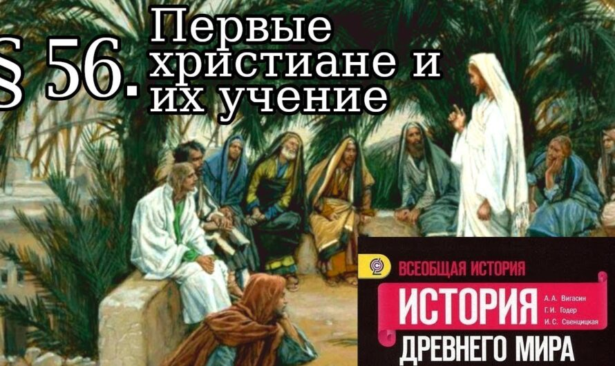 История 5 класс. § 56. Первые христиане и их учение