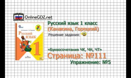 Страница 111 Упражнение 5 «Буквосочетания ЧК, ЧН, ЧТ» - Русский язык 1 класс (Канакина, Горецкий)