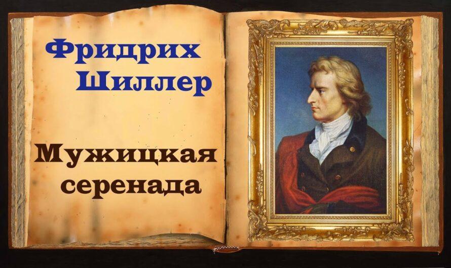 Фридрих Шиллер «Мужицкая серенада»
