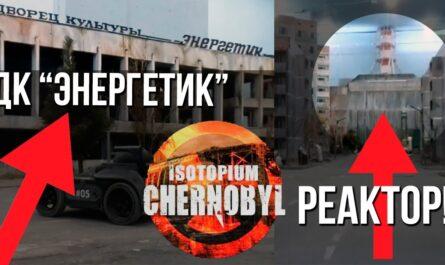 Город-призрак - Припять! Катаемся по знаменитым местам Припяти! (ISOTOPIUM: CHERNNOBYL)