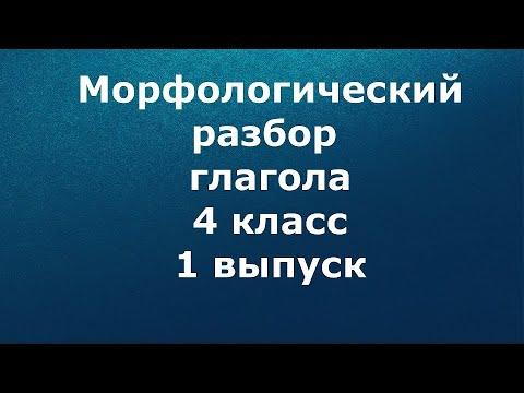 Морфологический разбор глагола 4 класс 1 выпуск