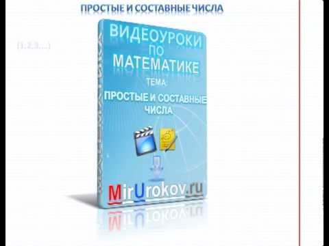 Простые и составные числа - MirUrokov.ru - Видеоурок по математике