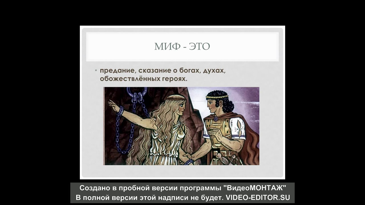 """Литературное чтение 3 класс """"Мифы Древней Греции. Храбрый Персей"""""""