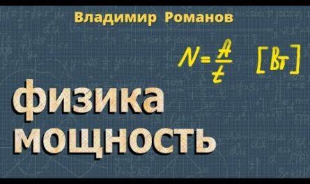 МОЩНОСТЬ единицы мощности 7 класс Перышкин физика