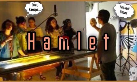 Уильям Шекспир - ГАМЛЕТ // Снялся в ФИЛЬМЕ?