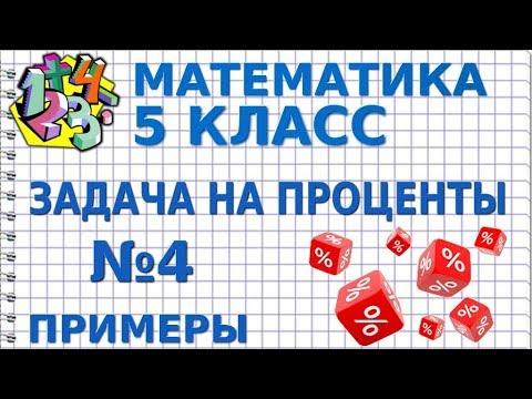 ЗАДАЧИ НА ПРОЦЕНТЫ. Задача №4. Примеры | МАТЕМАТИКА 5 класс
