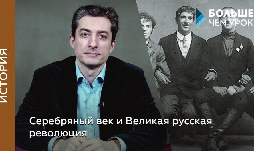 Серебряный век и Великая русская революция