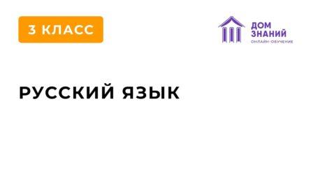 """3 класс. Русский язык Аюбова А.А. Тема: """"Изменение глаголов по временам"""""""