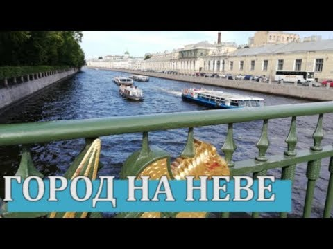 Есть город на Неве. Прогулка по каналам Санкт-Петербурга.
