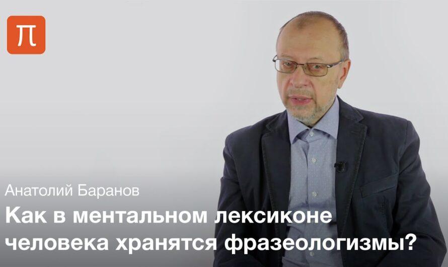 Теория фразеологии — Анатолий Баранов