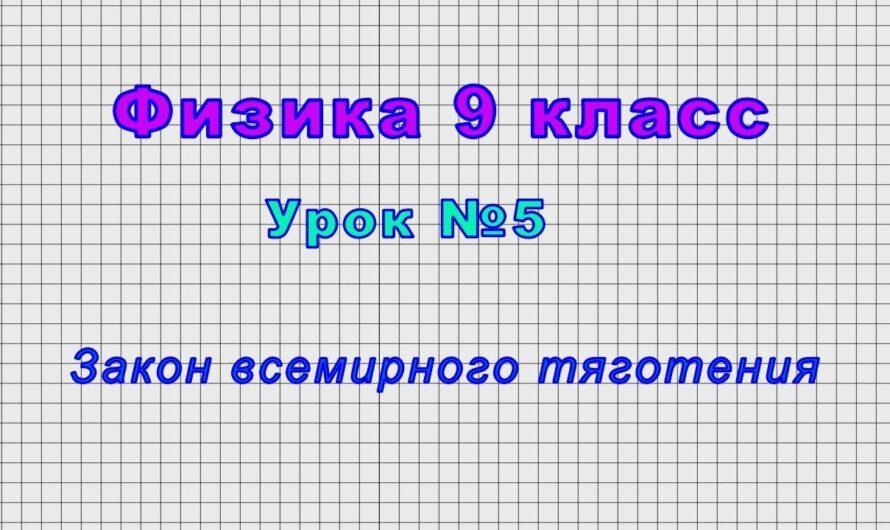 Физика 9 класс (Урок№5 – Закон всемирного тяготения.)