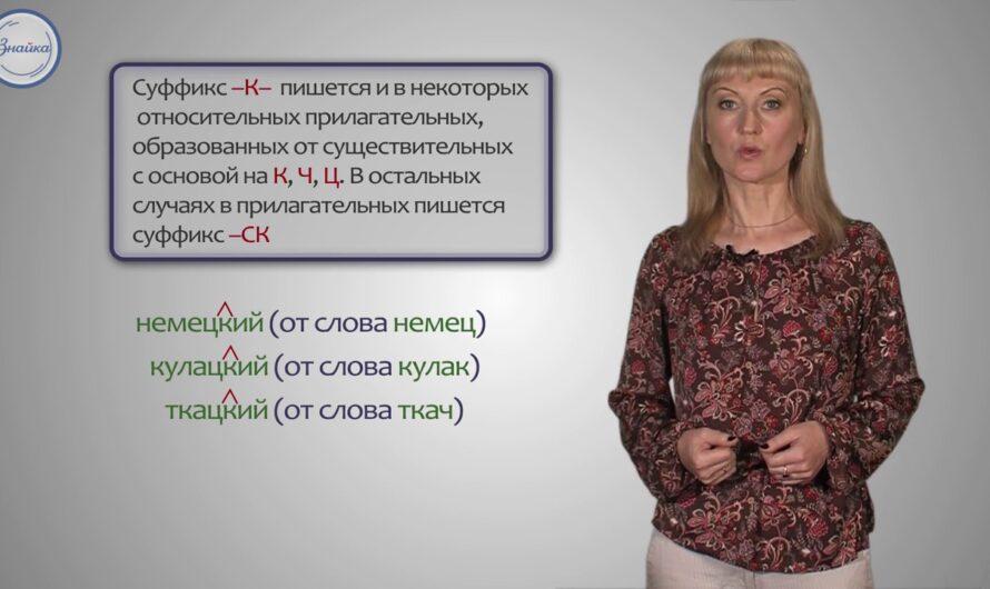 Русский язык 6 класс. Различие суффиксов  К  и  СК  в прилагательных