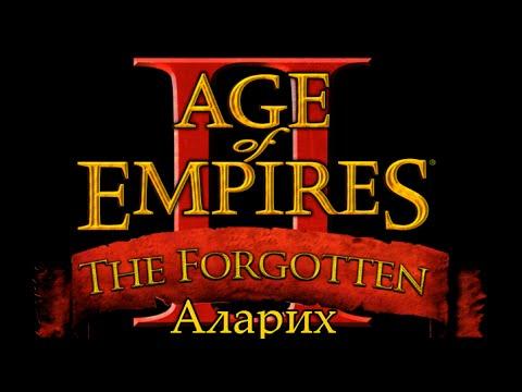 "AoE II: Forgotten - Аларих - ""Разграбление Рима"""