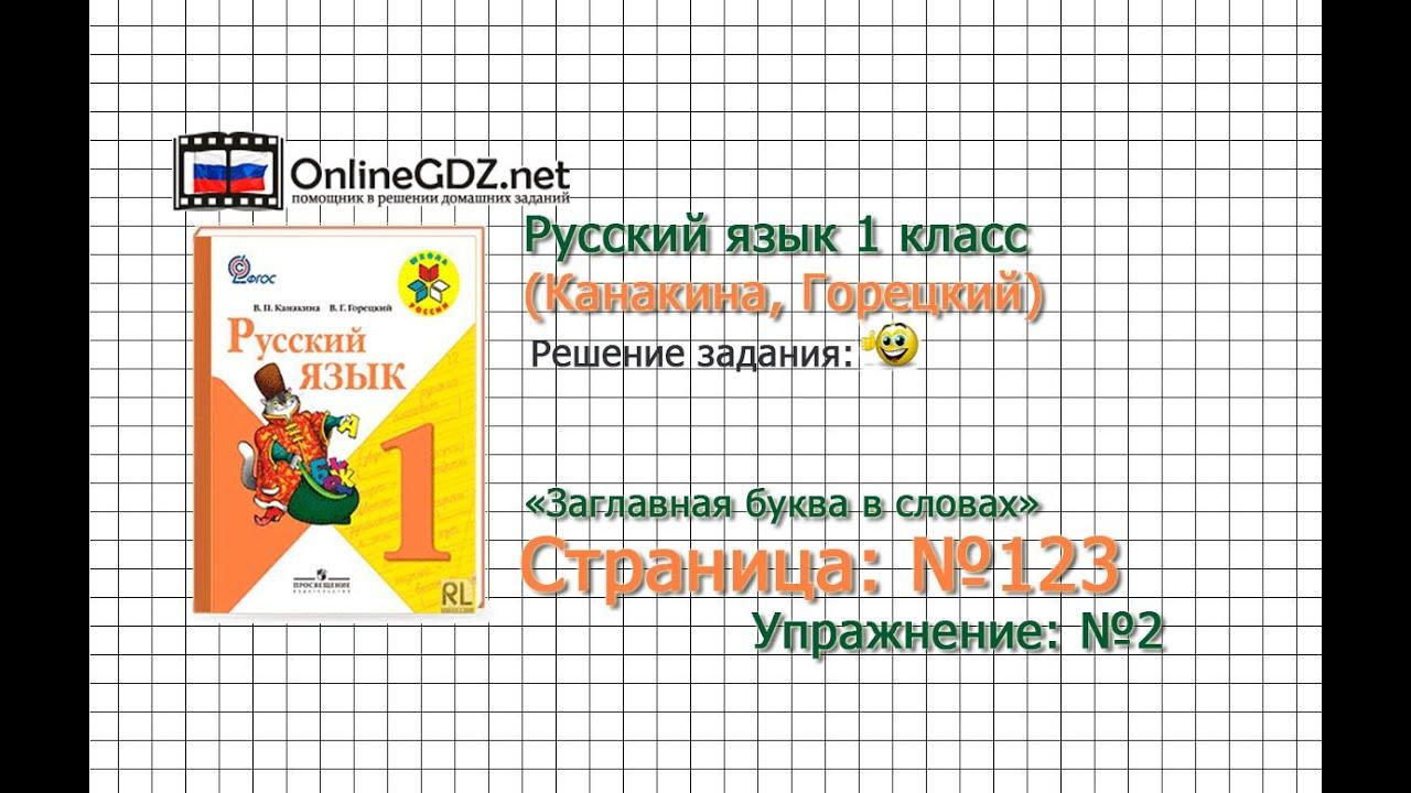 Страница 123 Упражнение 2 «Заглавная буква в словах» - Русский язык 1 класс (Канакина, Горецкий)