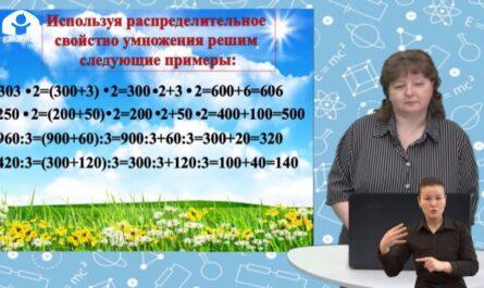 3 класс / Математика / Умножение и деление. Приемы устных вычислений / 25.04.2020