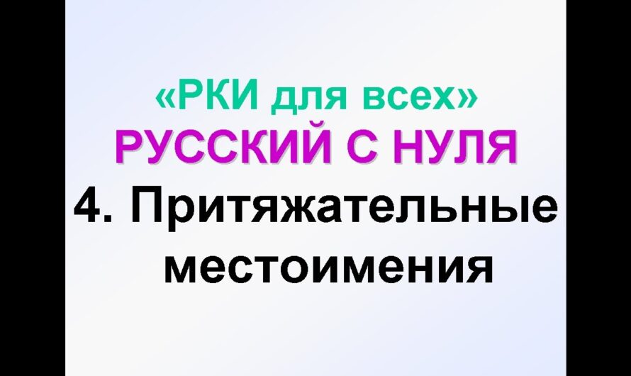 4-урок. МОЙ, МОЯ, МОЁ, ТВОЙ, Притяжательные местоимения. Грамматика русского языка с нуля.