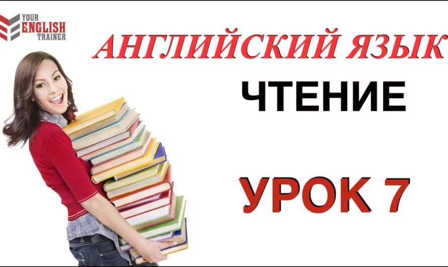 Урок 7. Английский с нуля. ВИДЕОКУРС ЧТЕНИЯ. Быстро научиться читать на английском.
