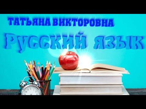 Русский язык, 4 класс, Самостоятельные части речи. Синтаксический разбор предложения. Обобщение