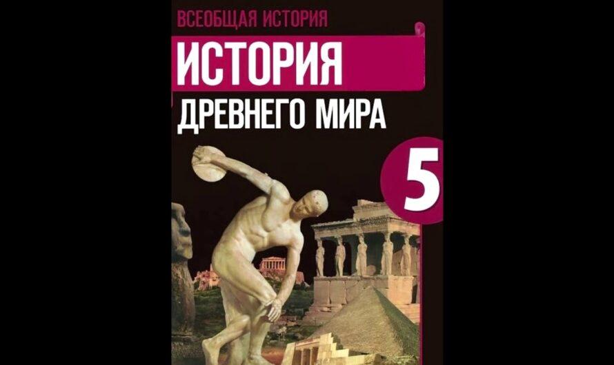 § 44 Древний Рим