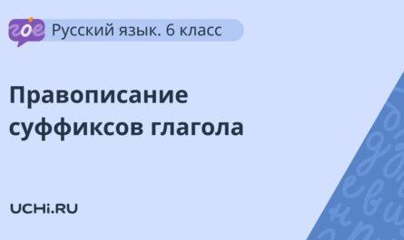Русский язык 6 класс: правописание суффиксов глагола