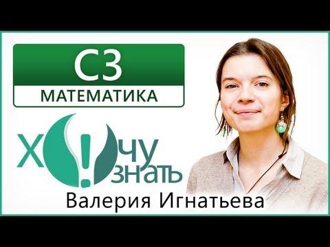 С3 по Математике Реальный ЕГЭ 2012 Видеоурок | Lancman School