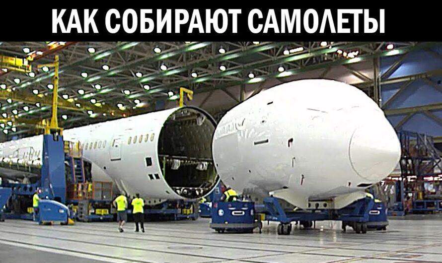 Сборка Airbus А380 – самого большого авиалайнера в мире