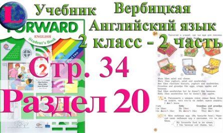 34 стр 20 раздел 2 класс учебник Вербицкая  Английский язык Forward