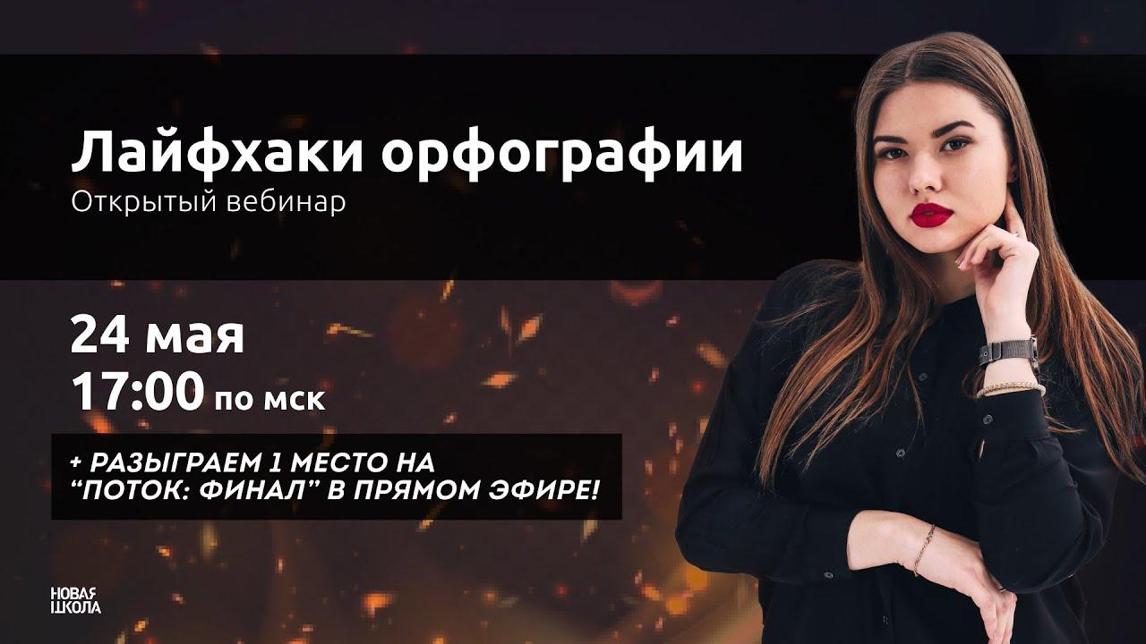 НШ I Русский язык. Повторение орфографии