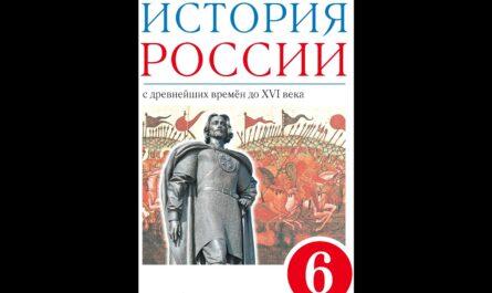 § 26 Объединение русских земель вокруг Москвы