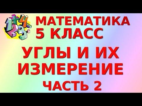 УГЛЫ. ИЗМЕРЕНИЕ УГЛОВ. ЧЕРТЕЖНЫЙ ТРЕУГОЛЬНИК (ч. 2). Видеоурок | МАТЕМАТИКА 5 класс