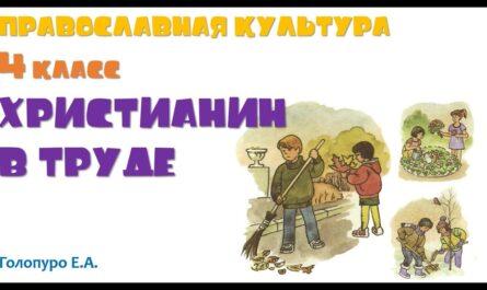 Православная культура. 4 класс. Христианин в труде. Голопуро Е.А