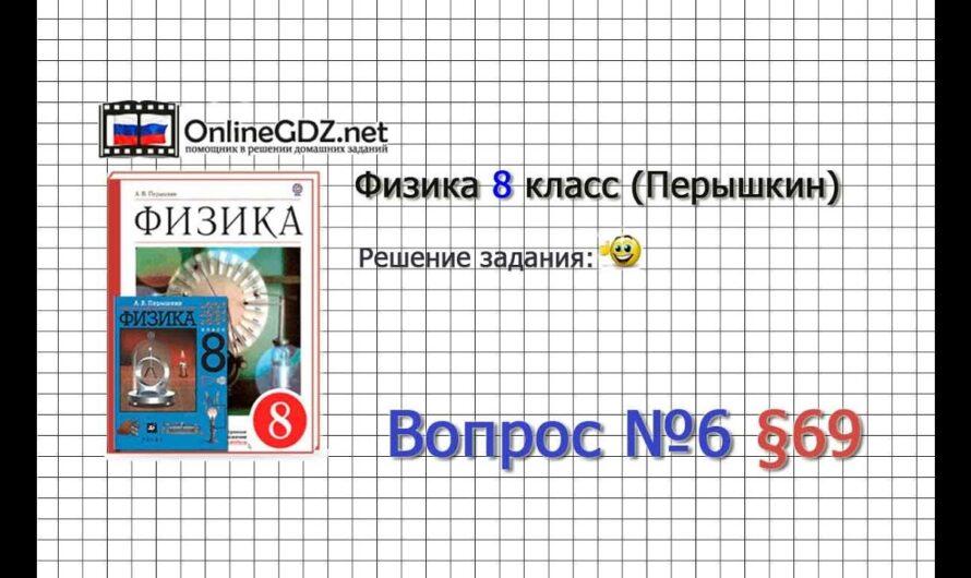 Вопрос №6 § 69. Изображения, даваемые линзой – Физика 8 класс (Перышкин)