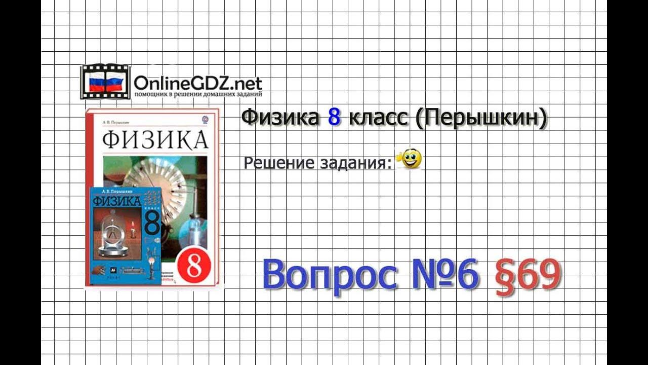 Вопрос №6 § 69. Изображения, даваемые линзой - Физика 8 класс (Перышкин)