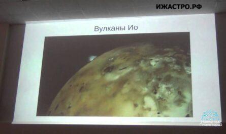27 02 2016 Малые тела солнечной системы  Часть 3