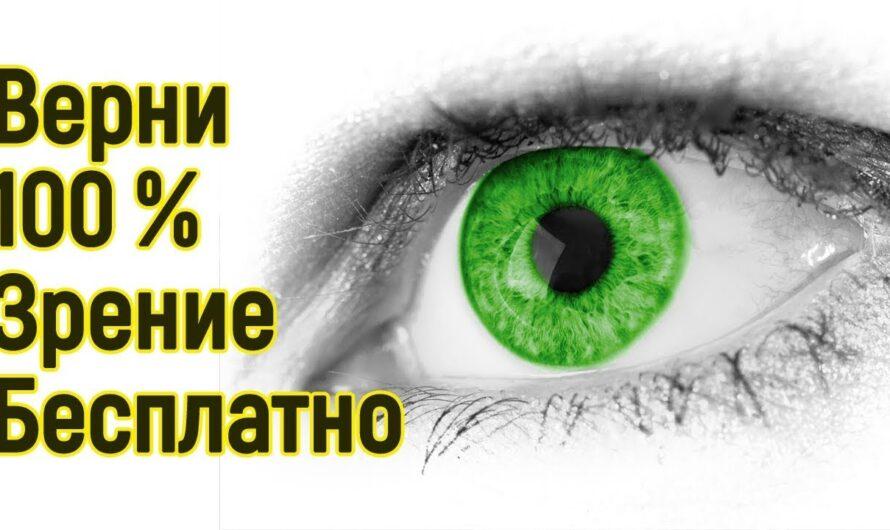 Как восстановить зрение в домашних условиях – 5 упражнений, чтобы улучшить зрение при близорукости