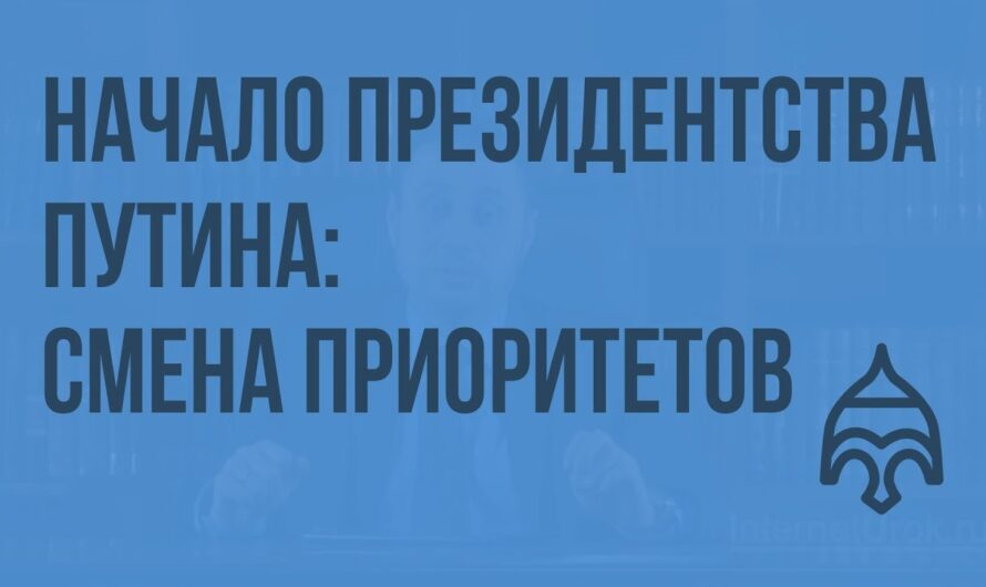 Начало президентства Путина: смена приоритетов. Видеоурок по истории России 11 класс