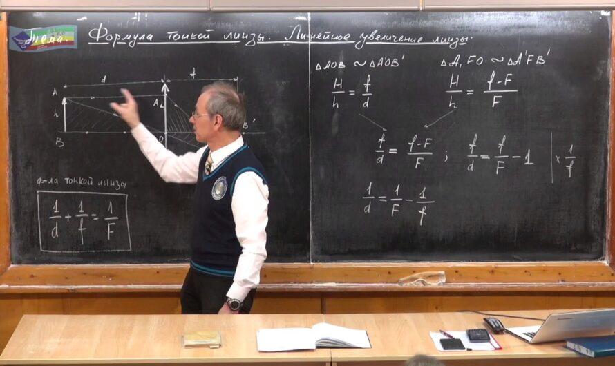 Урок 397. Формула тонкой линзы. Линейное увеличение линзы