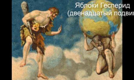 Яблоки Гесперид (двенадцатый подвиг)