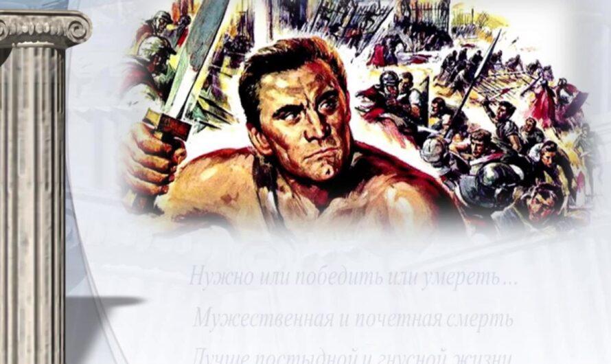 """Презентация к уроку истории: """"Восстание Спартака"""""""