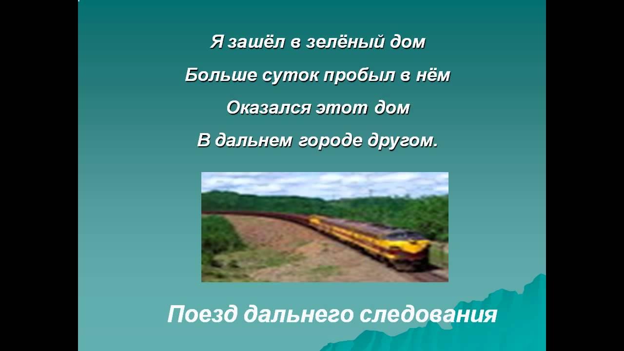 Для чего нужны поезда