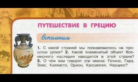 """Окружающий мир 3 класс ч.2, Перспектива, с.108-111, тема урока """"Путешествие в Грецию"""""""