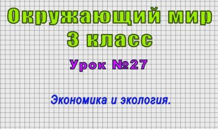 Окружающий мир 3 класс (Урок№27 - Экономика и экология.)