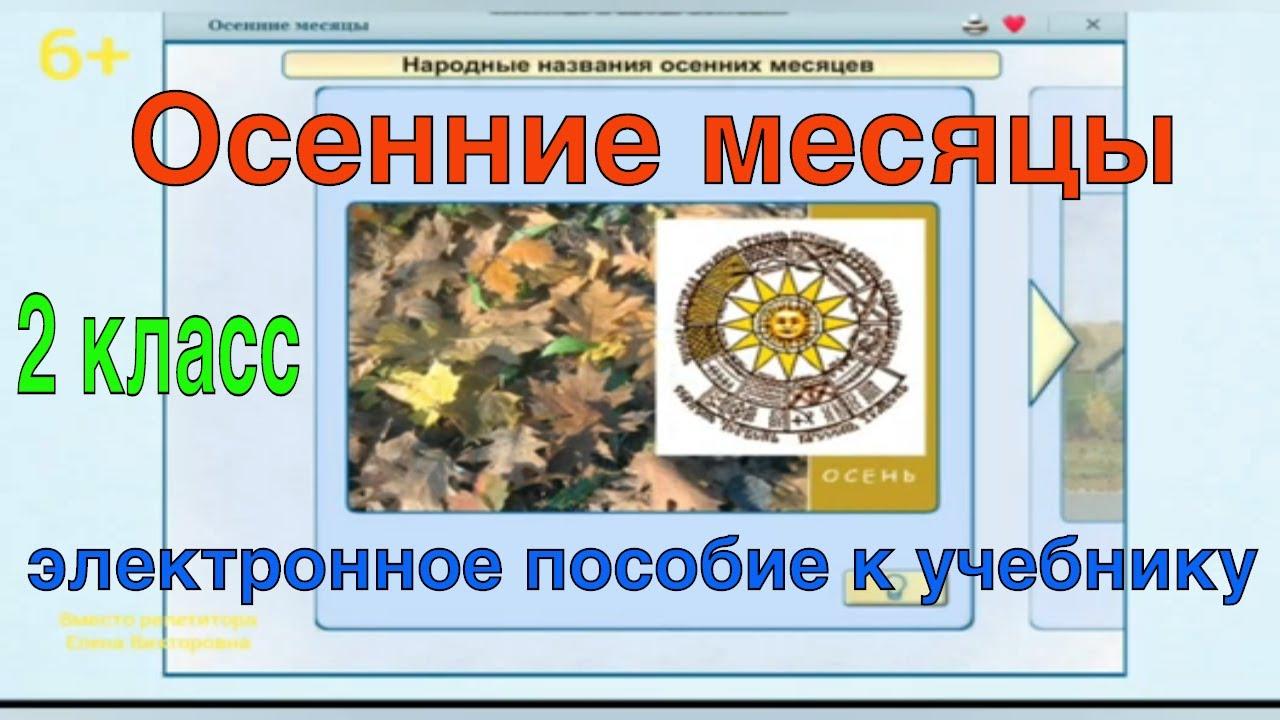 Осенние месяцы. Урок окружающего мира. 2 класс.