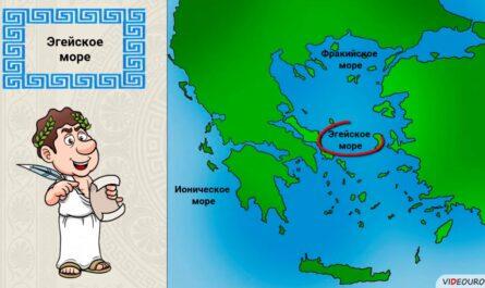 29 Древнейшая Греция Греки и критяне 5 кл
